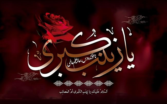 وفات حضرت زینب کبری( سلام الله علیها)