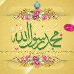 عید سعید مبعث مبارک!