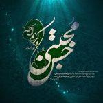 تواضع امام حسن مجتبی علیه السلام