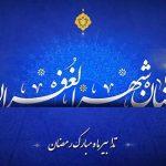 رمضان نامی از نامهای خدا!