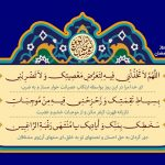دعای روز ششم ماه مبارک رمضان!
