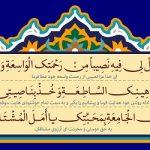 دعای روز نهم ماه مبارک رمضان!