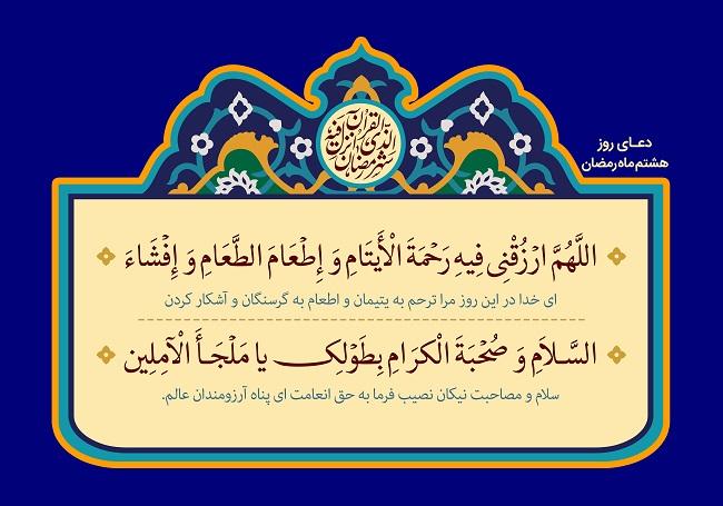 دعای روز هشتم ماه مبارک رمضان!