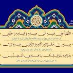 دعای روز هفتم ماه مبارک رمضان!