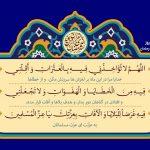دعای روز چهاردهم ماه مبارک رمضان!