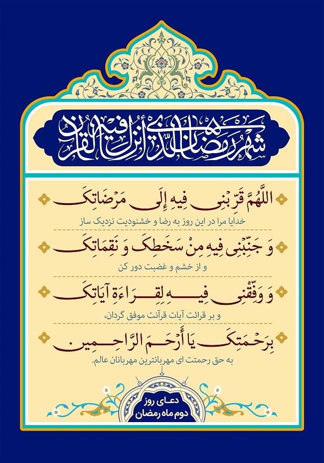 دعای روز دوم ماه مبارک رمضان!