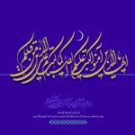 ویژه نامه ماه مبارک رمضان!!