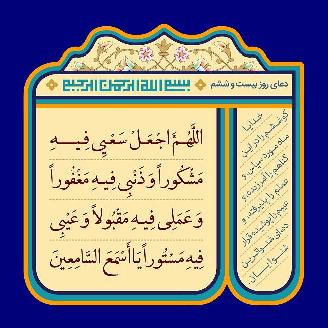 دعای روز بیست و ششم ماه مبارک رمضان!