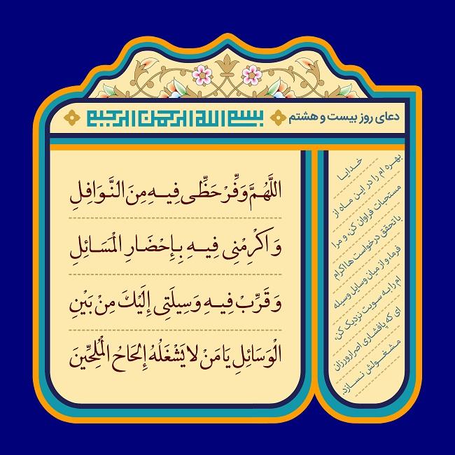 دعای روز بیست و هشتم ماه مبارک رمضان!