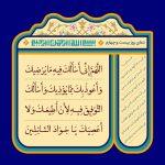 دعای روز بیست و چهارم ماه مبارک رمضان!