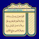 دعای روز بیست و یکم ماه مبارک رمضان!
