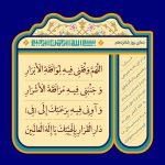 دعای روز شانزدهم ماه مبارک رمضان!
