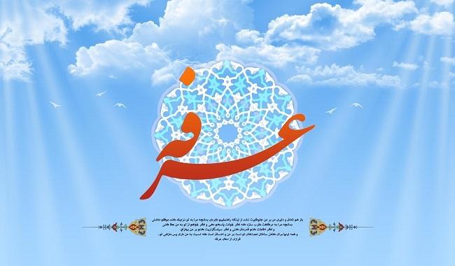 «عظمت روز عرفه»