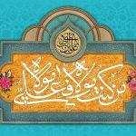 صیغه اخوت (برادری) عید غدیر