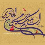 خلاصه زندگانی امام هادی علیه السلام