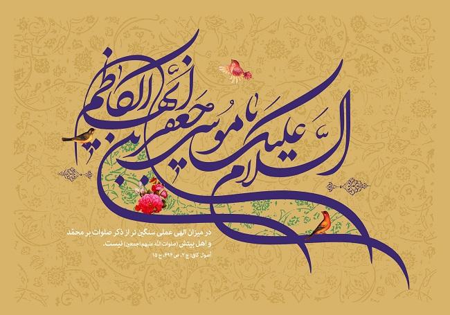 ولادت امام موسی کاظم علیه السلام مبارک