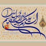 شش برنامه کاربردی برای رستگاری در کلام رسول اکرم(ص)