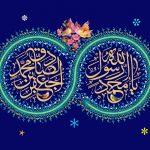 ولادت حضرت محمد(ص) و امام صادق(ع) مبارک