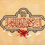 شهادت حضرت فاطمه زهرا (سلام الله علیها)