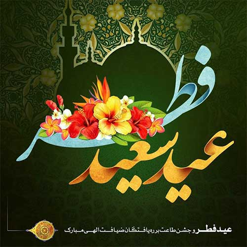 نماز عید فطر حضرت امام رضا علیه السلام