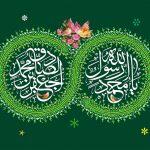 ولادت پیامبر رحمت حضرت محمد(ص) و امام صادق (ع) مبارک